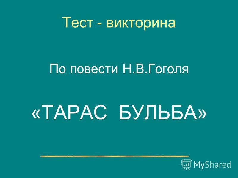 Тест - викторина По повести Н.В.Гоголя «ТАРАС БУЛЬБА»