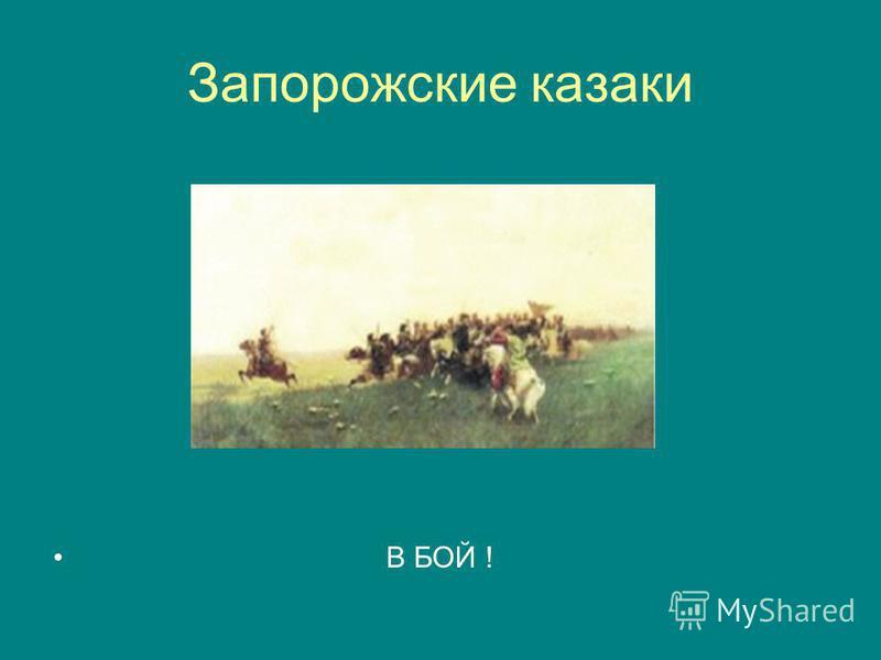 Запорожские казаки В БОЙ !