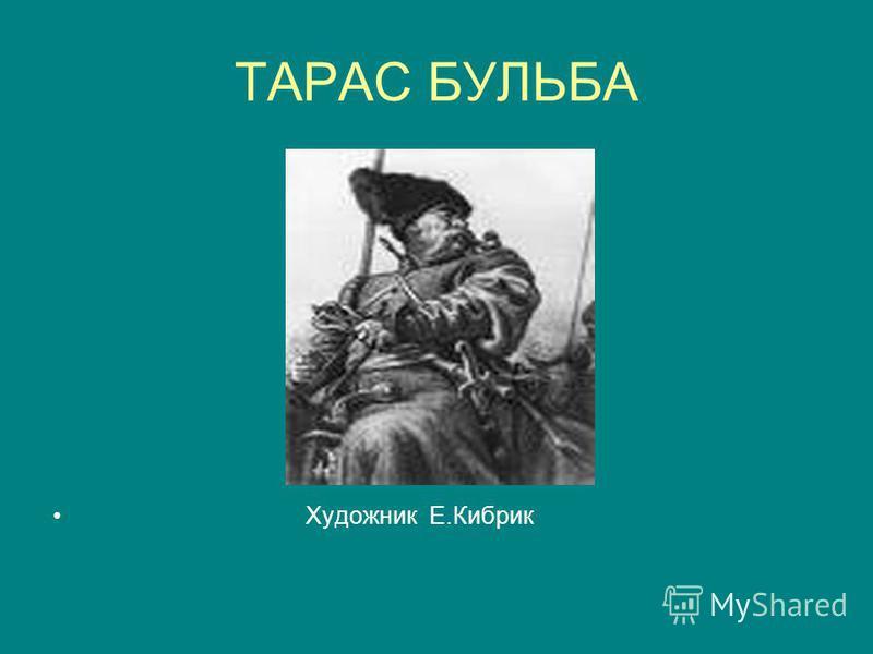 ТАРАС БУЛЬБА Художник Е.Кибрик