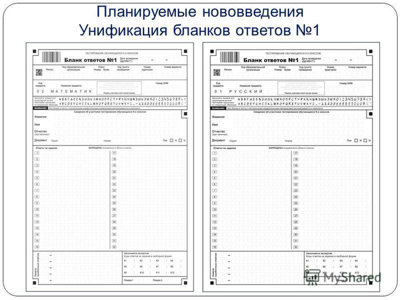 Планируемые нововведения Унификация бланков ответов 1