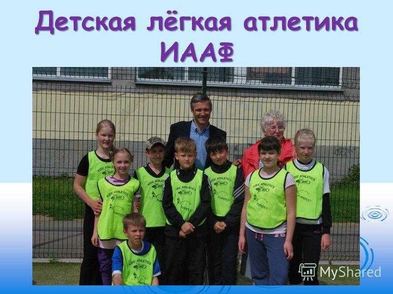 Детская лёгкая атлетика ИААФ