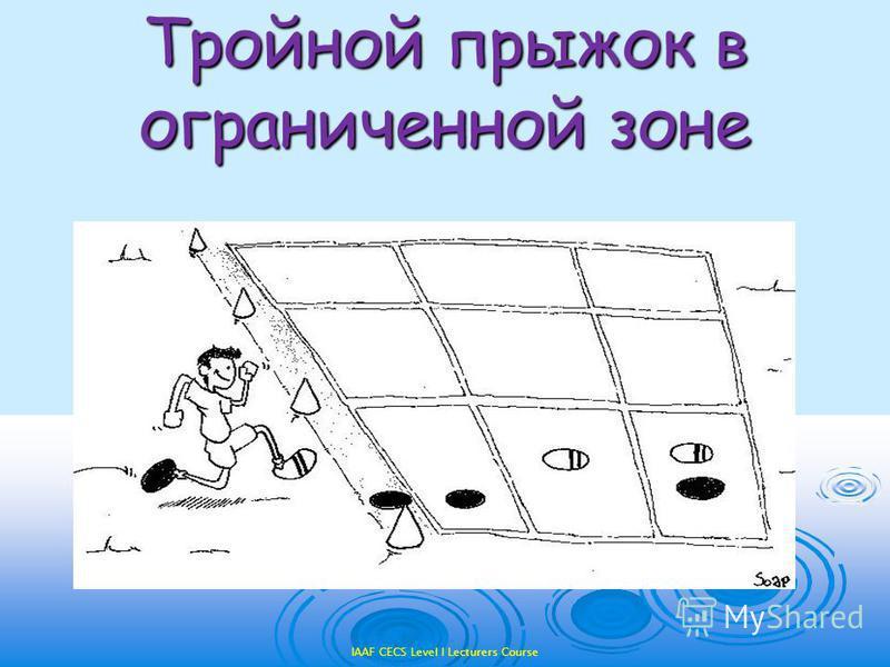IAAF CECS Level I Lecturers Course Тройной прыжок в ограниченной зоне