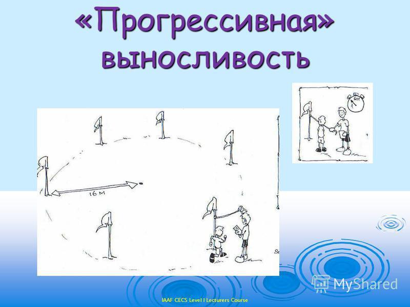 IAAF CECS Level I Lecturers Course «Прогрессивная» выносливость