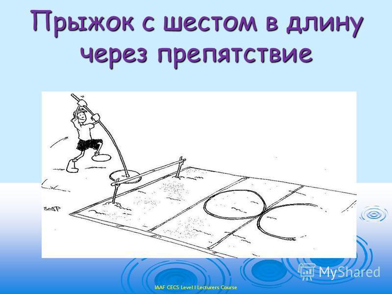 IAAF CECS Level I Lecturers Course Прыжок с шестом в длину через препятствие