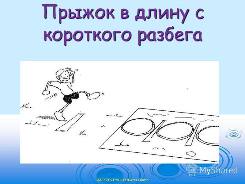 IAAF CECS Level I Lecturers Course Прыжок в длину с короткого разбега