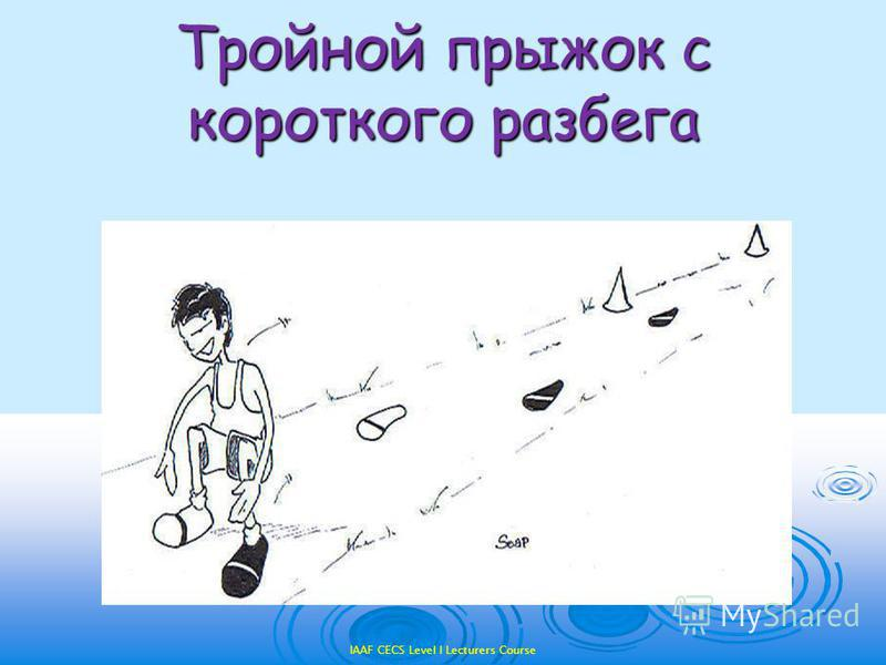 IAAF CECS Level I Lecturers Course Тройной прыжок с короткого разбега