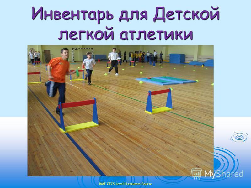 Инвентарь для Детской легкой атлетики