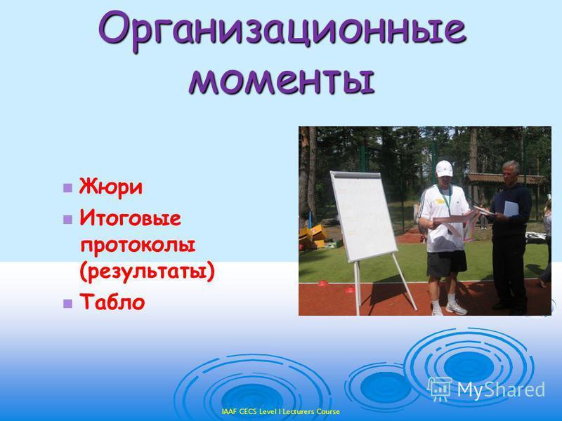IAAF CECS Level I Lecturers Course Организационные моменты Жюри Итоговые протоколы (результаты) Табло