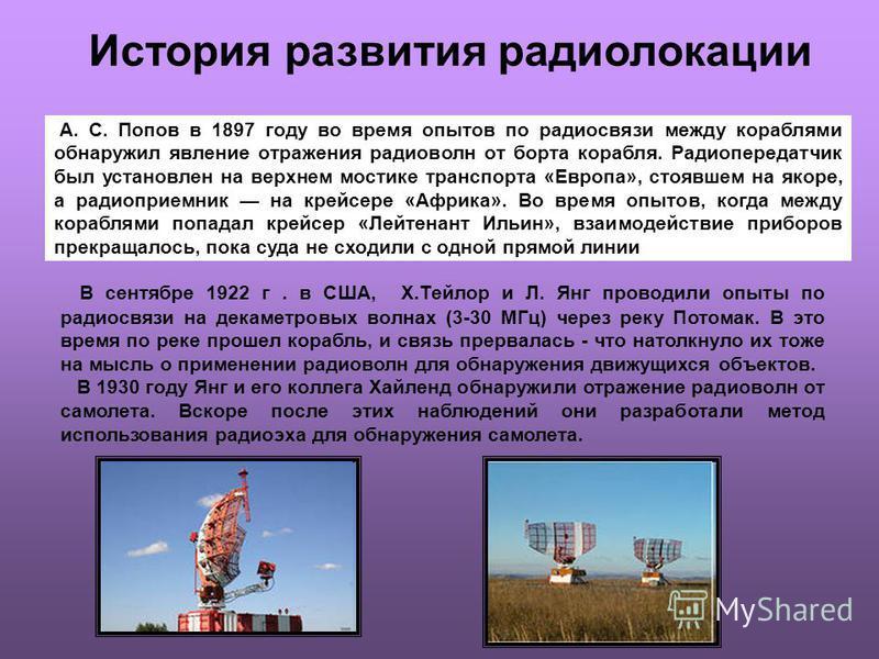 Радиолокация – обнаружение и точное определение положения объектов с помощью радиоволн.