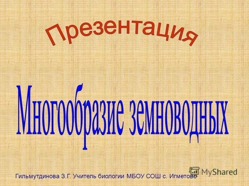 Гильмутдинова З.Г. Учитель биологии МБОУ СОШ с. Игметово