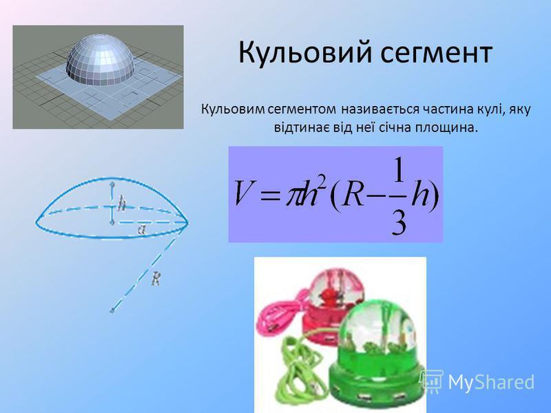 Кульовий сегмент Кульовим сегментом називається частина кулі, яку відтинає від неї січна площина.