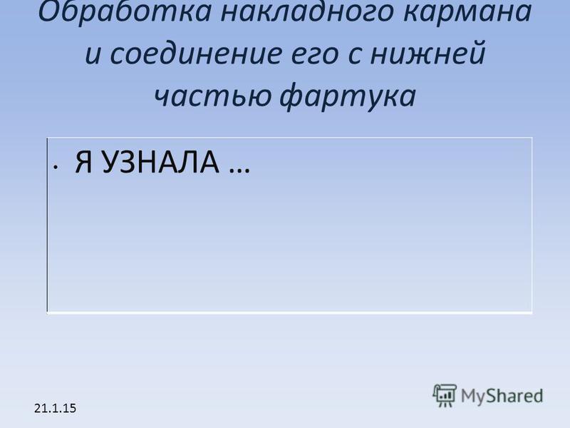 21.1.15 Обработка накладного кармана и соединение его с нижней частью фартука Я УЗНАЛА …