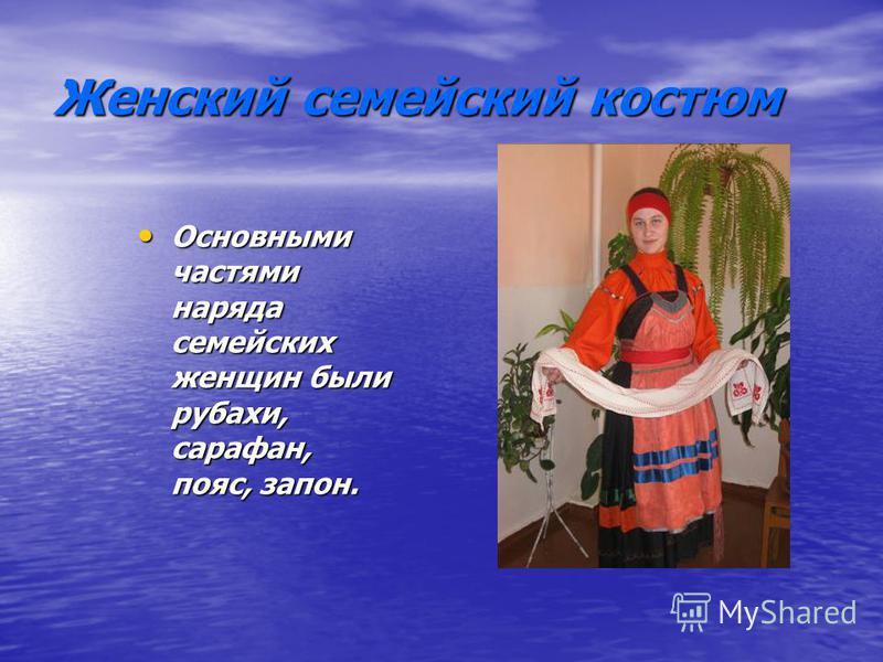 Женский семейский костюм Основными частями наряда семейских женщин были рубахи, сарафан, пояс, закон. Основными частями наряда семейских женщин были рубахи, сарафан, пояс, закон.