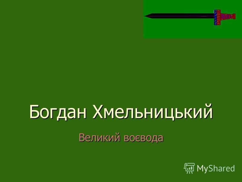 Богдан Хмельницький Великий воєвода