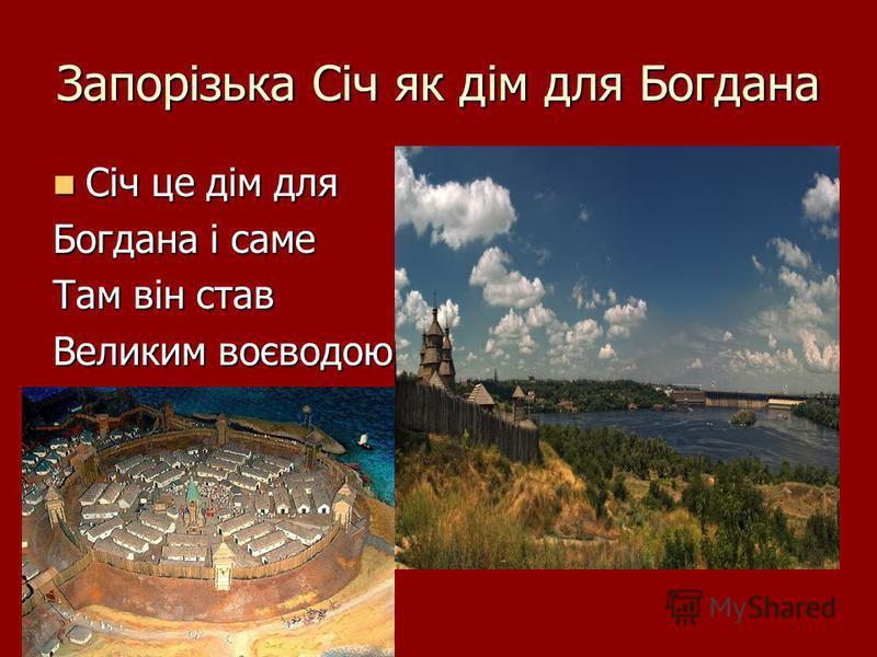 Запорізька Січ як дім для Богдана Січ це дім для Січ це дім для Богдана і саме Там він став Великим воєводою