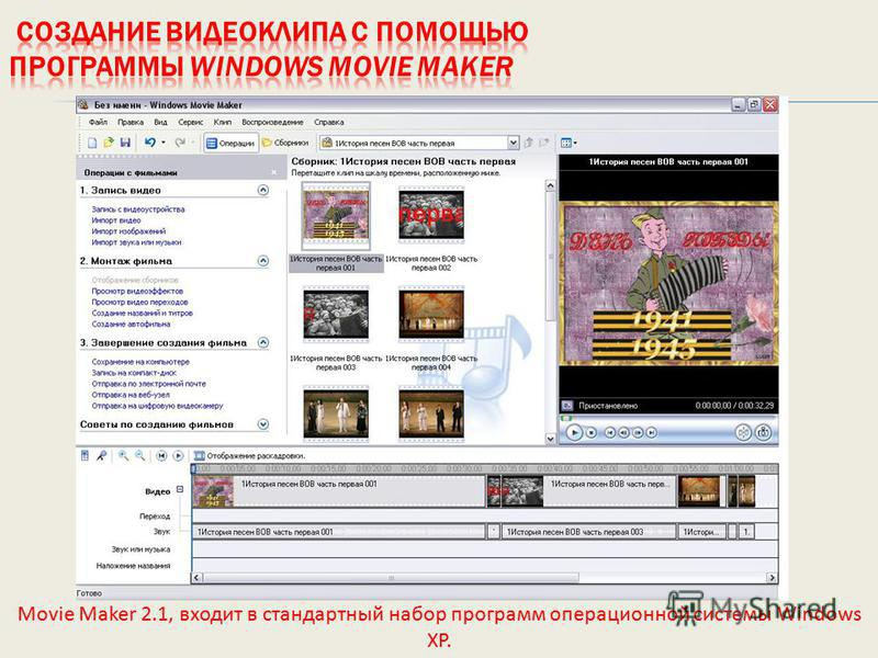 Movie Maker 2.1, входит в стандартный набор программ операционной системы Windows XP.