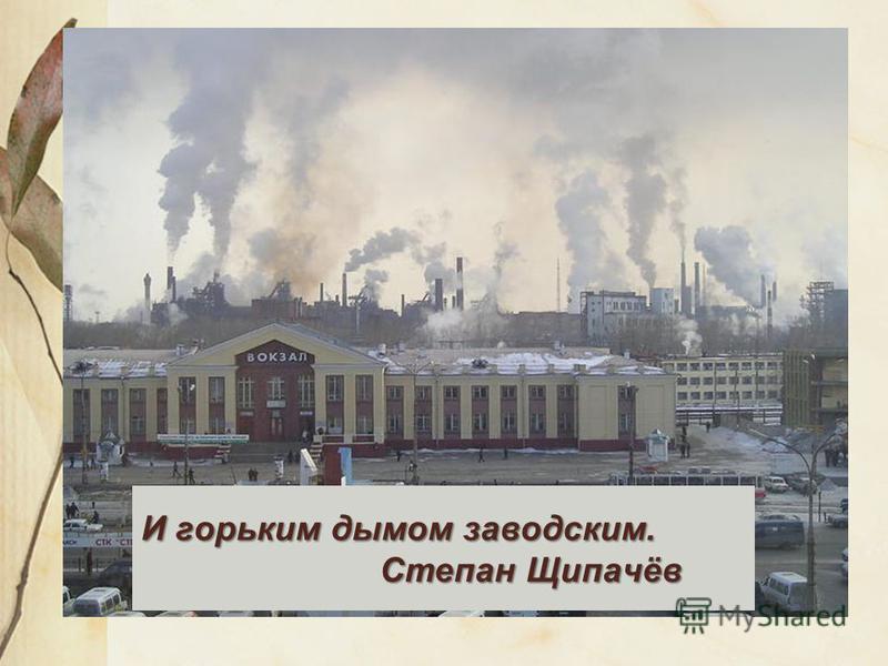 И горьким дымом заводским. Степан Щипачёв