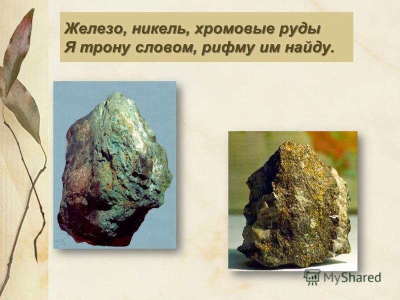 Железо, никель, хромовые руды Я трону словом, рифму им найду.