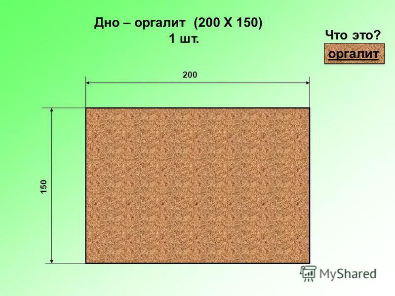 150 200 Дно – оргалит (200 Х 150) 1 шт. оргалит Что это?