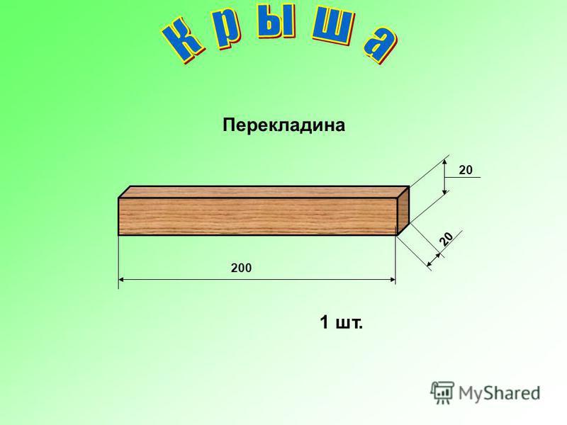 200 Перекладина 20 1 шт.