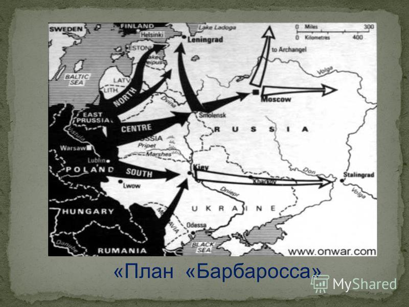 «План «Барбаросса»