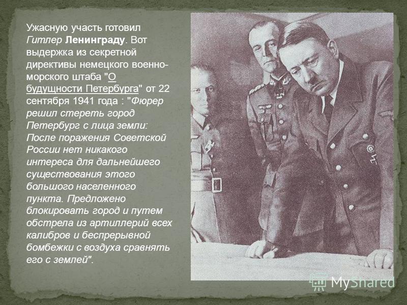 Ужасную участь готовил Гитлер Ленинграду. Вот выдержка из секретной директивы немецкого военно- морского штаба