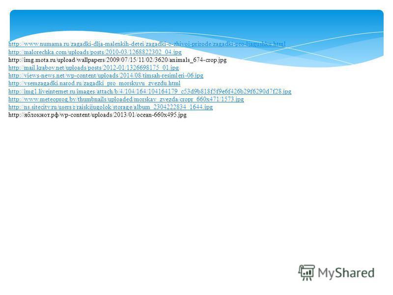 http://www.numama.ru/zagadki-dlja-malenkih-detei/zagadki-o-zhivoi-prirode/zagadki-pro-ljagushku.html http://malorechka.com/uploads/posts/2010-03/1268822302_04. jpg http://img.mota.ru/upload/wallpapers/2009/07/15/11/02/3620/animals_674-crop.jpg http:/