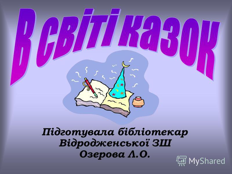 Підготувала бібліотекар Відродженської ЗШ Озерова Л.О.