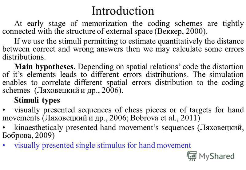 Introduction At early stage of memorization the coding schemes are tightly connected with the structure of external space (Веккер, 2000). If we use the stimuli permitting to estimate quantitatively the distance between correct and wrong answers then
