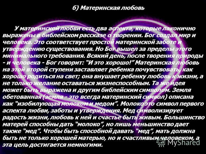б) Материнская любовь У материнской любви есть два аспекта, которые лаконично выражены в библейском рассказе о творении. Бог создал мир и человека. Это соответствует простой материнской заботе и утверждению существования. Но Бог вышел за пределы этог