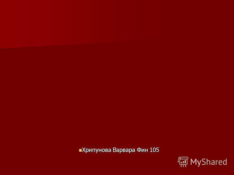 Хрипунова Варвара Фин 105 Хрипунова Варвара Фин 105