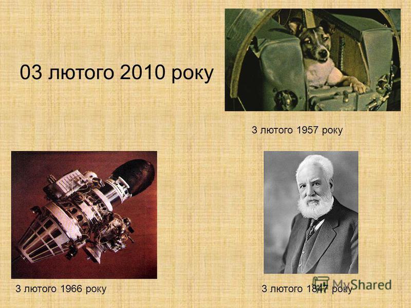 03 лютого 2010 року 3 лютого 1957 року 3 лютого 1966 року3 лютого 1847 року