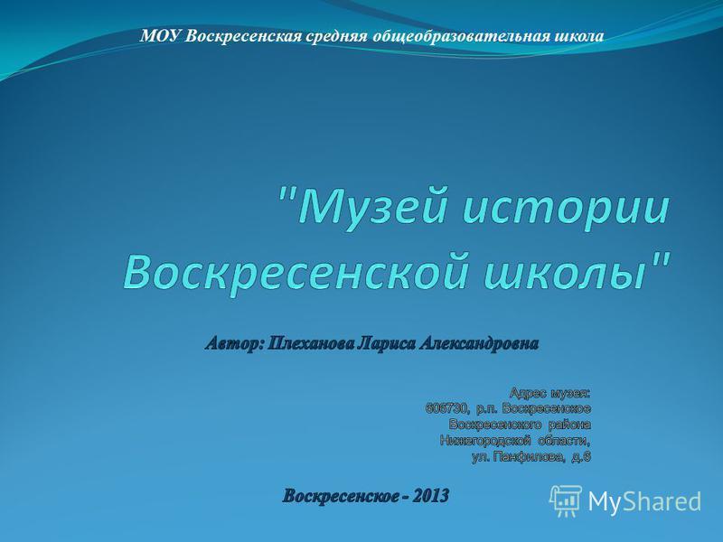 МОУ Воскресенская средняя общеобразовательная школа