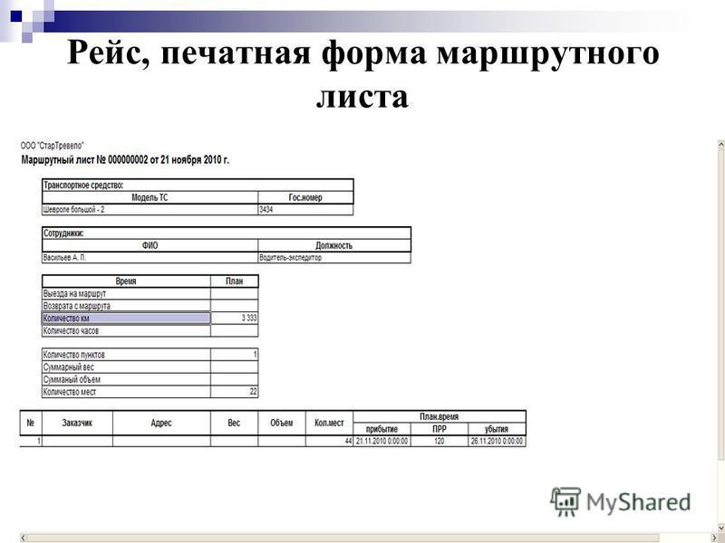 Рейс, печатная форма маршрутного листа