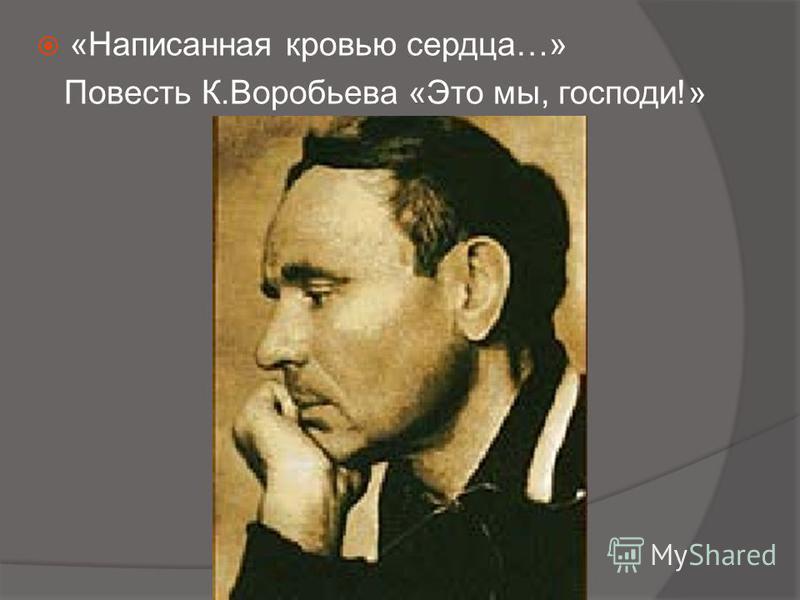«Написанная кровью сердца…» Повесть К.Воробьева «Это мы, господи!»