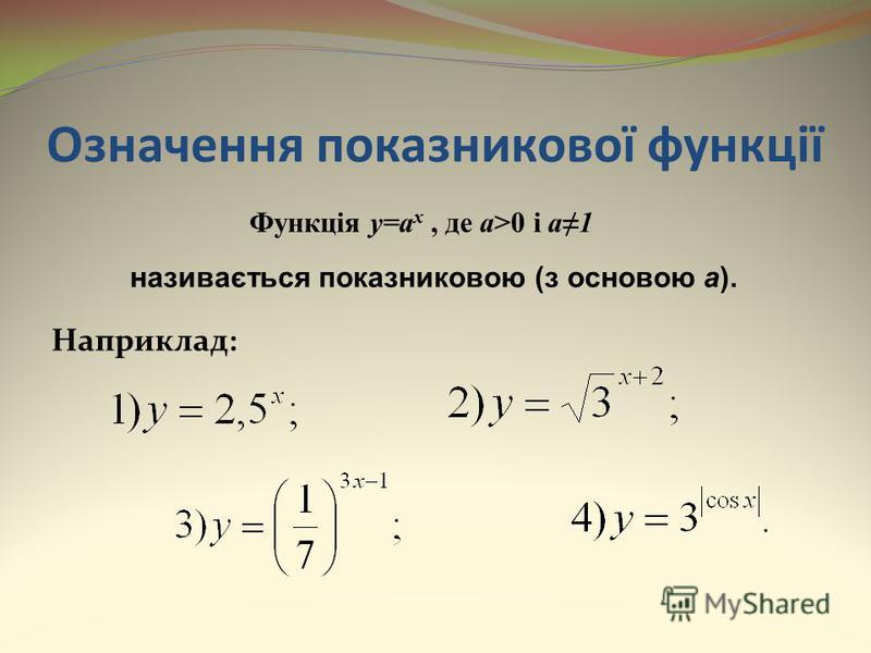 Означення показникової функції Наприклад: Функція y=a x, де a>0 і a1 називається показниковою (з основою a).