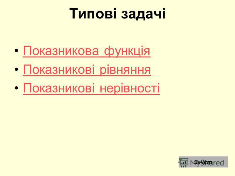 Типові задачі Показникова функція Показникові рівняння Показникові нерівності Зміст