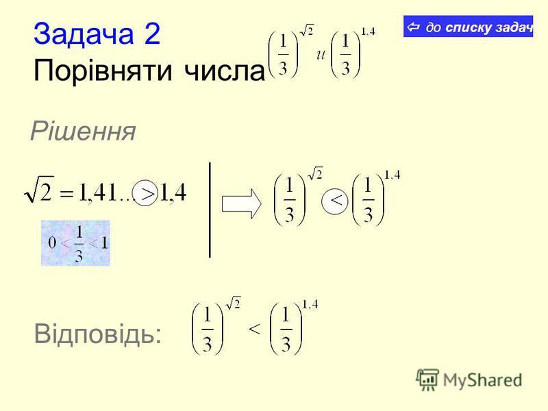 Задача 2 Порівняти числа Рішення Відповідь: до списку задач