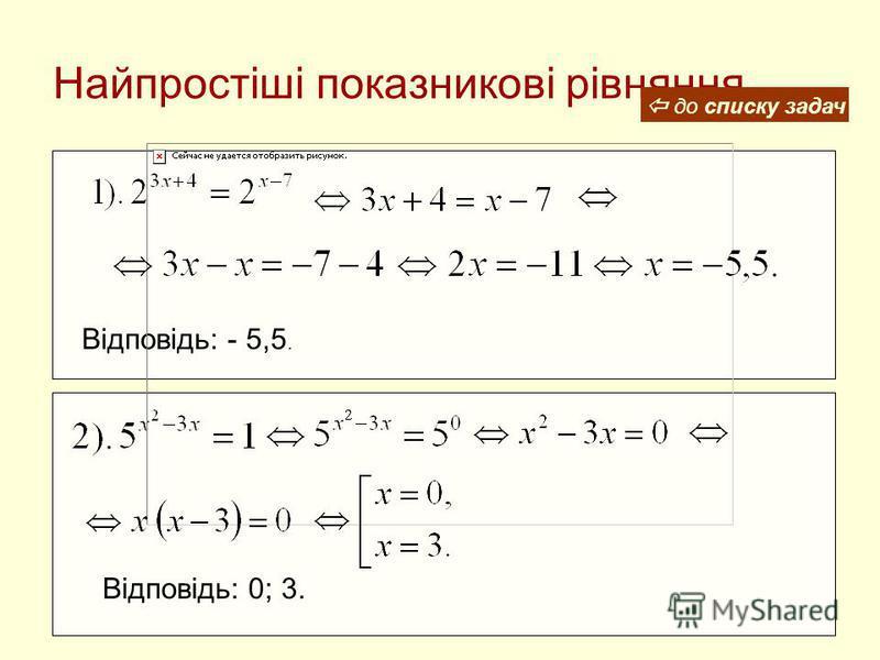 Найпростіші показникові рівняння Відповідь: - 5,5. Відповідь: 0; 3. до списку задач