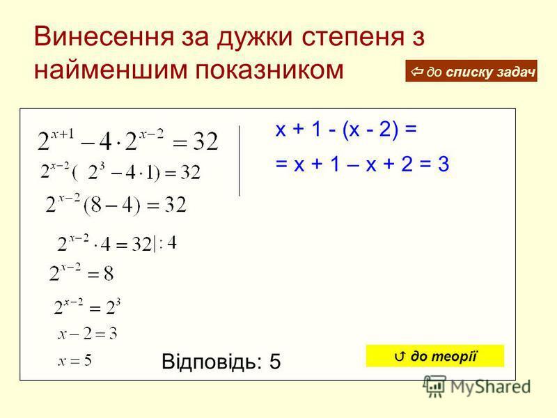 Винесення за дужки степеня з найменшим показником Відповідь: 5 x + 1 - (x - 2) = = x + 1 – x + 2 = 3 до списку задач до теорії