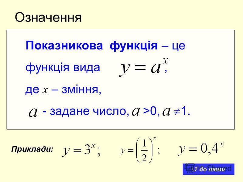 Означення Показникова функція – це функція вида, де x – зміння, - задане число, >0, 1. Приклади: до теми