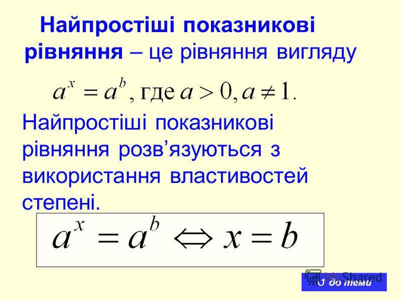 Найпростіші показникові рівняння – це рівняння вигляду Найпростіші показникові рівняння розвязуються з використання властивостей степені. до теми