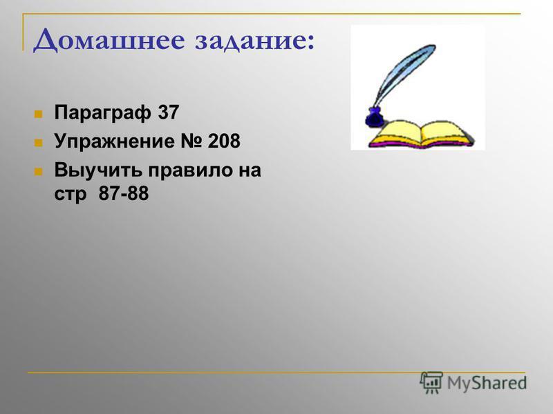 Домашнее задание: Параграф 37 Упражнение 208 Выучить правило на стр 87-88