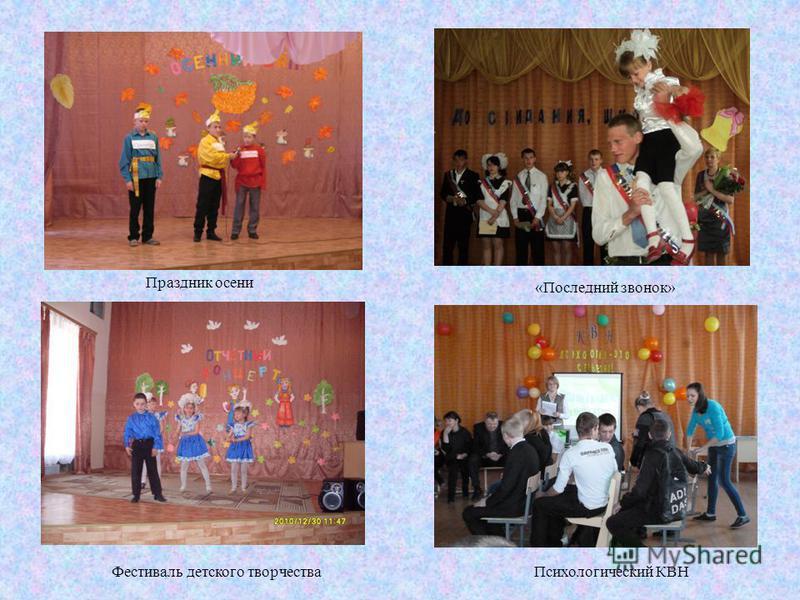 Психологический КВН «Последний звонок» Фестиваль детского творчества Праздник осени