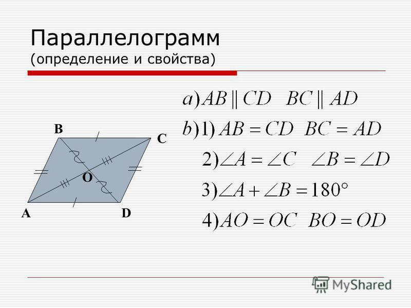 Параллелограмм (определение и свойства) A B C D O