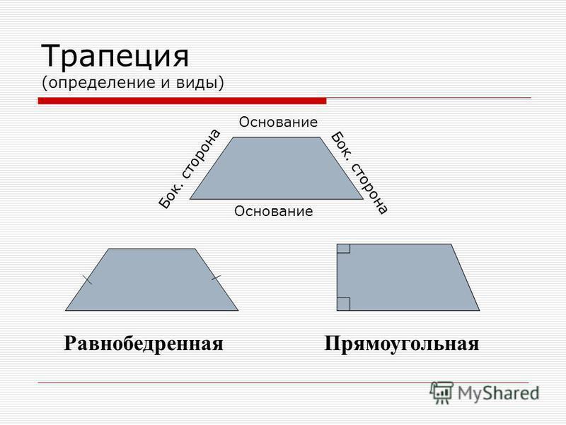 Трапеция (определение и виды) Равнобедренная Прямоугольная Основание Бок. сторона