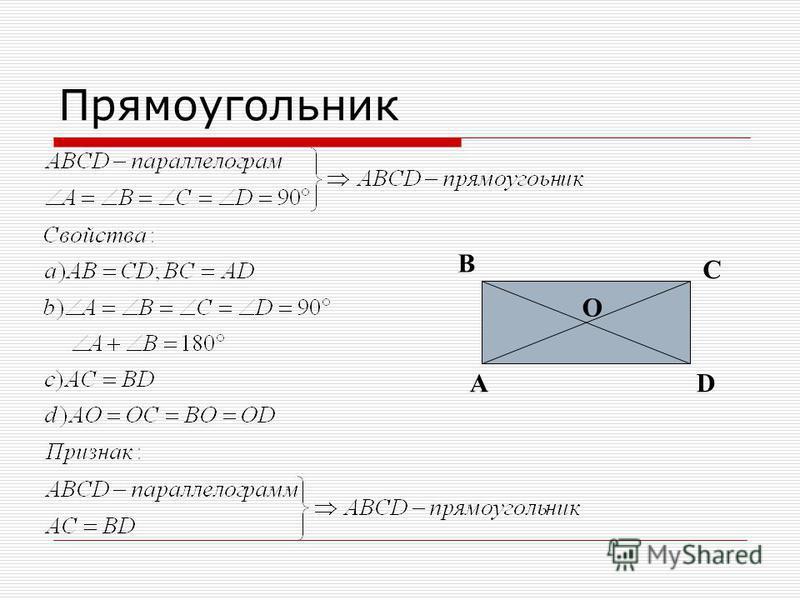 Прямоугольник A B C D O