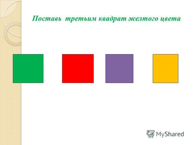 Поставь третьим квадрат желтого цвета