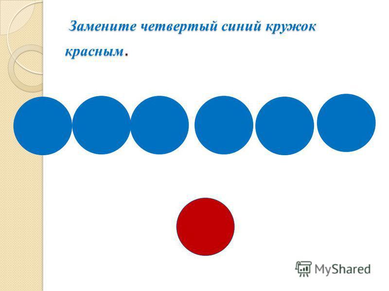 Замените четвертый синий кружок красным. Замените четвертый синий кружок красным.
