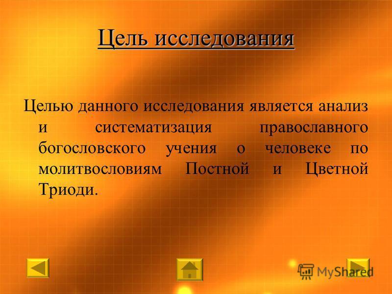 Цель исследования Целью данного исследования является анализ и систематизация православного богословского учения о человеке по молитвословиям Постной и Цветной Триоди.